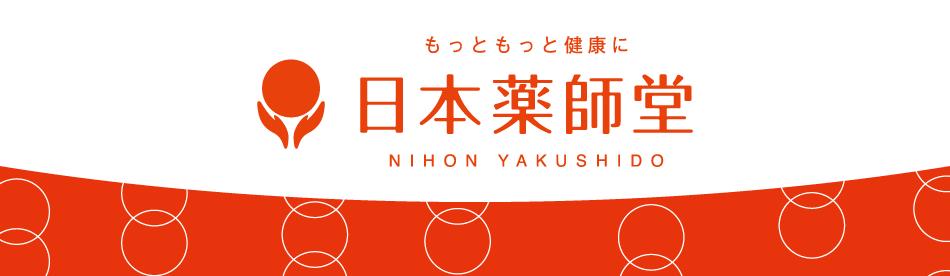 株式会社 日本薬師堂のファンサイト「~もっともっと健康に~ 日本薬師堂 ファンサイト」
