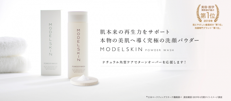 株式会社セサミのファンサイト「モデルからの人気や評判も高い無添加の洗顔パウダー「モデルスキン」」