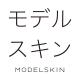 モデルからの人気や評判も高い無添加の洗顔パウダー「モデルスキン」