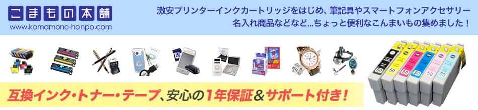 プリンタス株式会社のファンサイト「こまもの本舗」