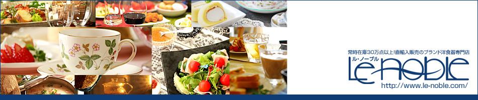 ブランド洋食器専門店 ル・ノーブル(Le-noble)のファンサイト「輸入ブランド洋食器専門店「ル・ノーブル.com」ファンサイト」