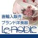 「輸入ブランド洋食器専門店「ル・ノーブル.com」ファンサイト」の画像