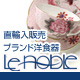 輸入ブランド洋食器専門店「ル・ノーブル ドットコム」ファンサイト