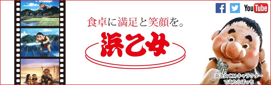 浜乙女ファンサイト