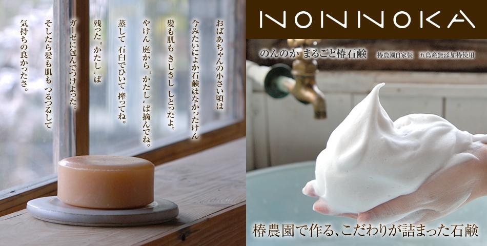 株式会社のんのかのファンサイト「長崎五島から自然の贈り物 椿の石鹸「のんのか」ファンサイト」