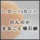 長崎五島から自然の贈り物 椿の石鹸「のんのか」ファンサイト
