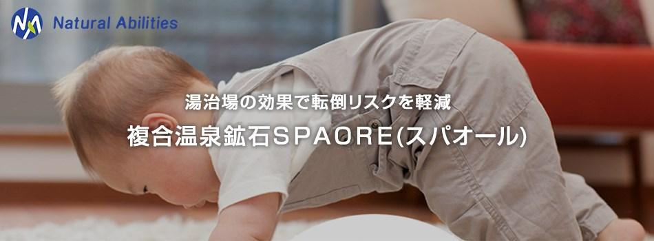 株式会社 ナチュラルアビリティのファンサイト「温泉鉱石SPAORE(スパオール)ファンサイト」