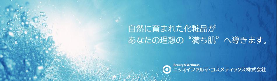 ニッスイファルマ・コスメティックス株式会社のヘッダー画像