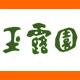 玉露園ファンコミュニティ/モニター・サンプル企画