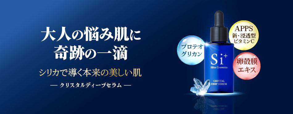 株式会社水晶院のファンサイト「Siプラス」