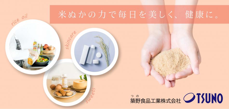築野食品工業株式会社のファンサイト「築野(つの)食品モニプラファンサイト」
