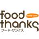 食を通じて口福を、ハッピーをお届けする「フードサンクス」のファンサイト