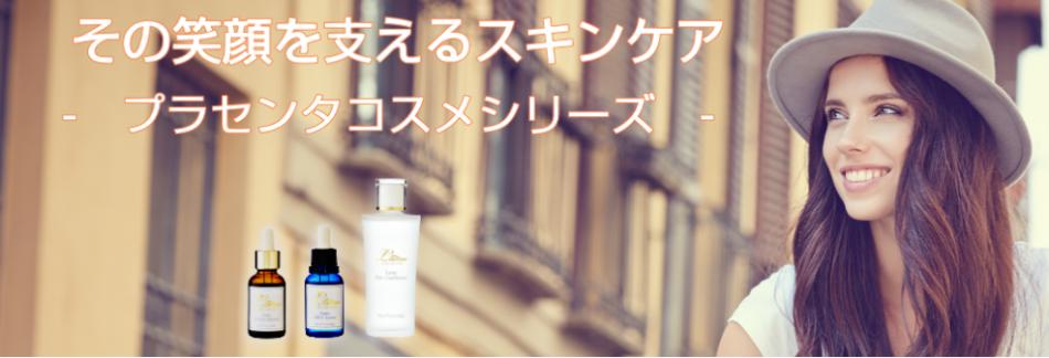 中央メディカル化粧品株式会社のファンサイト「中央メディカル化粧品」
