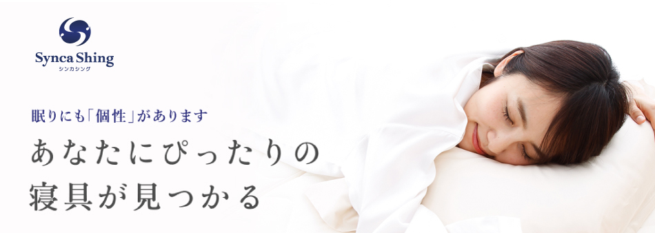シンカシングのファンサイト「あなたにピッタリの寝具がみつかる!【シンカシング】 ファンサイト」
