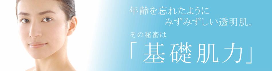 株式会社サンライズジャパンのファンサイト「ホメオバウ化粧品」