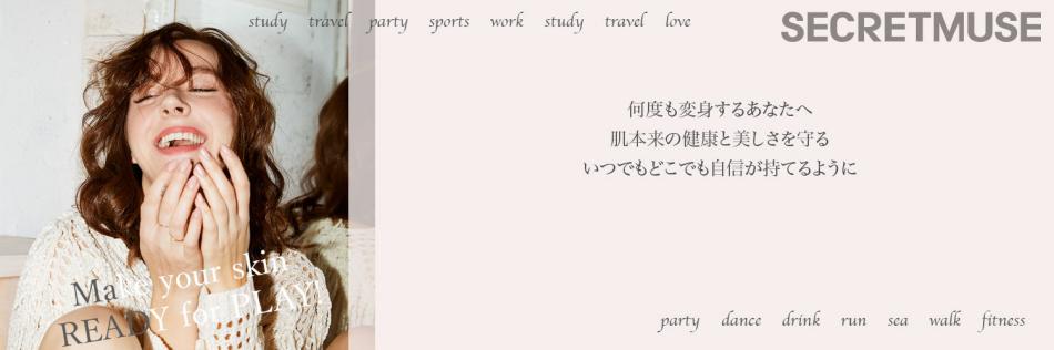 株式会社nature&nature Japanのファンサイト「nature&nature Japan (ネイチャーアンドネイチャー ジャパン)」