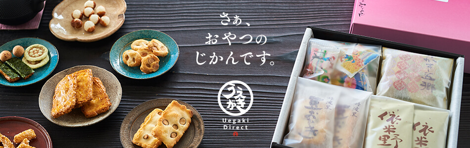 植垣米菓株式会社のファンサイト「植垣米菓ダイレクト」