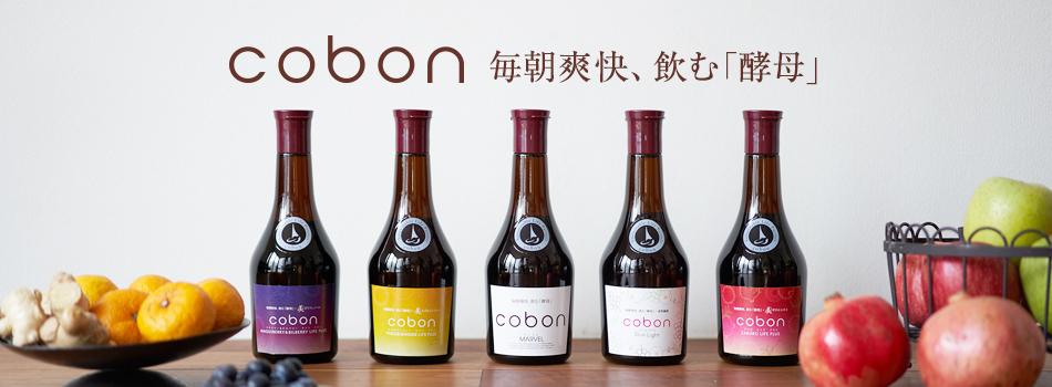 第一酵母株式会社のファンサイト「【毎朝爽快、飲む酵母】天然酵母飲料コーボン(cobon)のファンサイト」