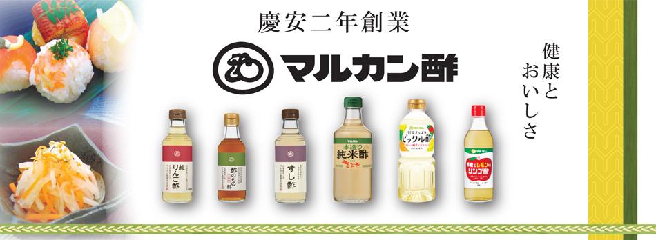 マルカン酢株式会社のファンサイト「マルカン酢ファンサイト」