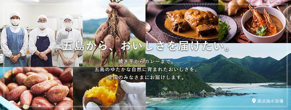 ごと株式会社のファンサイト「長崎五島 ごと」