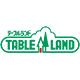 テーブルランド株式会社のファンサイト