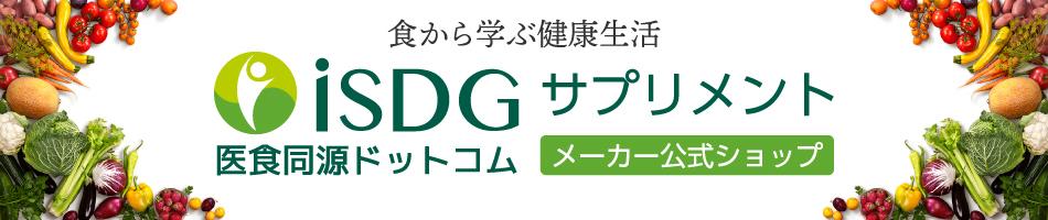 株式会社医食同源ドットコムのファンサイト「ISDG 医食同源ドットコム」