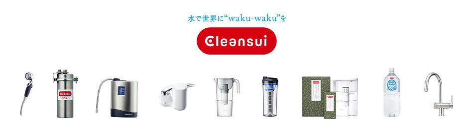 三菱レイヨン・クリンスイ株式会社のファンサイト「浄水器のクリンスイファンサイト モニプラ支店」