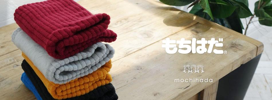 ワシオ株式会社のファンサイト「心と身体に優しいインナーと靴下のお店「もちはだ」」