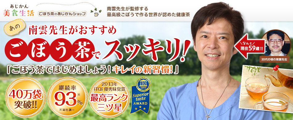 株式会社あじかんのファンサイト「あじかんファンサイト」