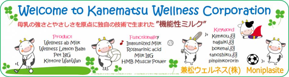 兼松ウェルネス株式会社のファンサイト「【免疫ミルク】【HMBサプリメント】の兼松ウェルネスファンサイト」