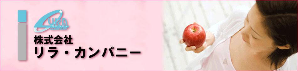 株式会社リラ・カンパニーのヘッダー画像