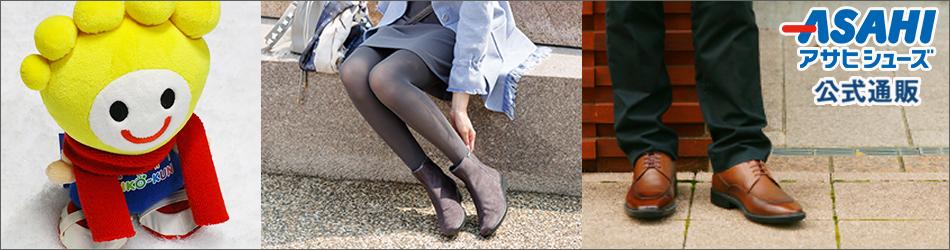 アサヒシューズ株式会社のファンサイト「子供靴から高齢者向けシューズ・靴を製造・販売するアサヒシューズの公式通販サイト」
