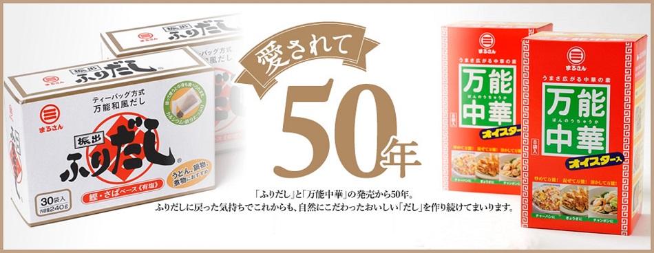 丸三食品株式会社(まるさん)のヘッダー画像