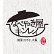 なべやき屋キンレイ/モニター・サンプル企画