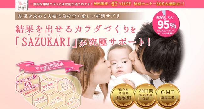 『SAZUKARI』ファミリーのファンサイト「SAZUKARIファミリー」