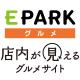 「「店内が見えるあたらしいグルメサイト」 EPARKグルメのファンサイト」の画像