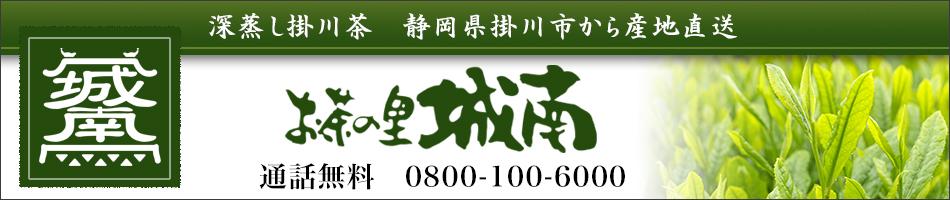 株式会社お茶の里城南のヘッダー画像
