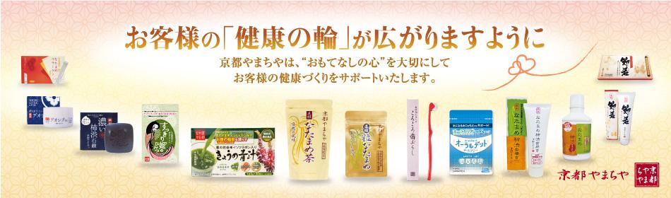 株式会社 京都やまちやのファンサイト「自然派商品で笑顔あふれる毎日をお手伝い。 ≪京都やまちや≫公式ファンサイト 」