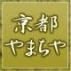自然派商品で笑顔あふれる毎日をお手伝い。 ≪京都やまちや≫公式ファンサイト