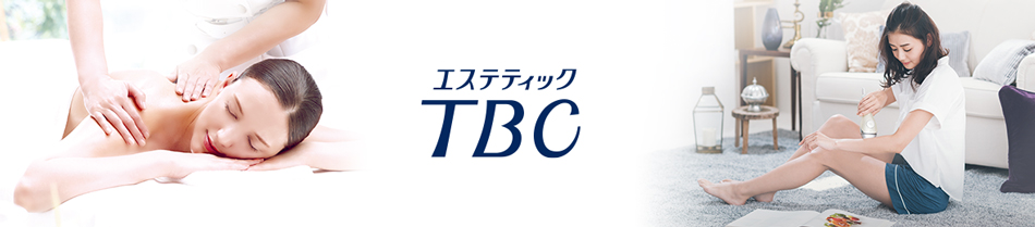 TBCグループ株式会社のファンサイト「エステティックTBCのファンサイト」