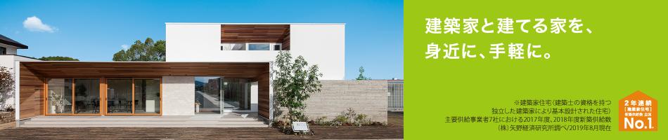 ハイアス・アンド・カンパニー株式会社のファンサイト「R+house -建築家と建てる家を、身近に、手軽に。-」