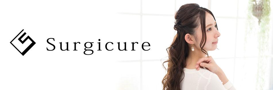合同会社HOMESLICEPRODUCTIONSのファンサイト「Surgicure公式ファンサイト」