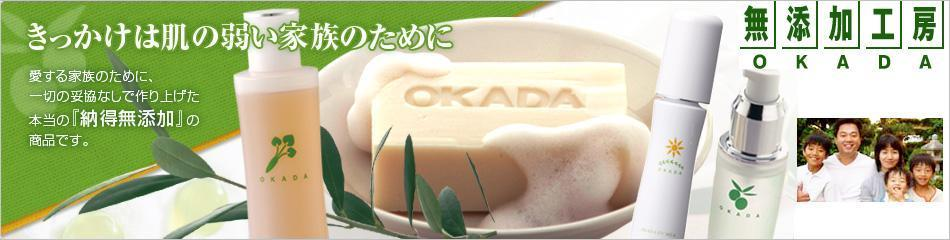 無添加工房OKADAのヘッダー画像