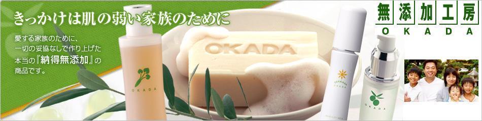 無添加工房OKADAのファンサイト「敏感肌、アトピーの方にも安心な無添加化粧品 【無添加工房OKADA】ファンサイト」