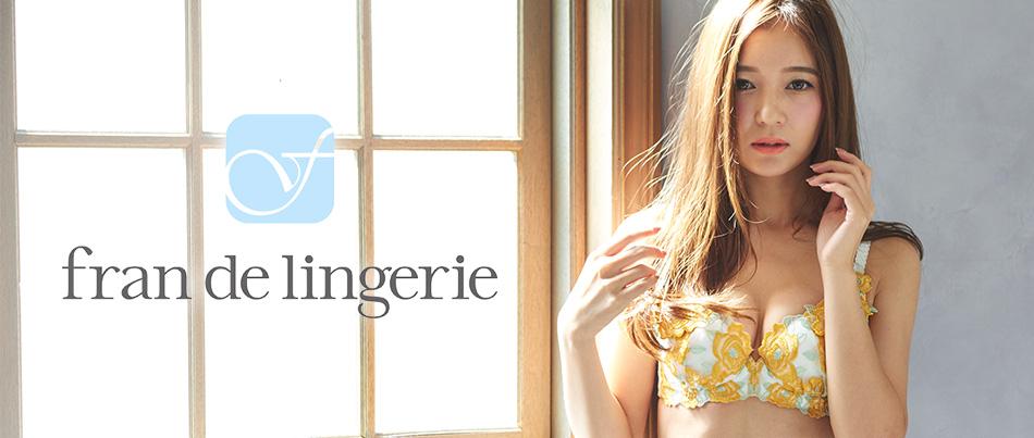公式下着通販 fran de lingerie(フランデランジェリー)のファンサイト「フランデランジェリー」