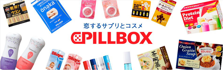 ピルボックス ジャパン株式会社のファンサイト「恋するサプリとコスメ ピルボックスジャパン ファンサイト」