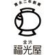 創業1625年 金沢の酒蔵「福光屋(ふくみつや)」モニプラ支店