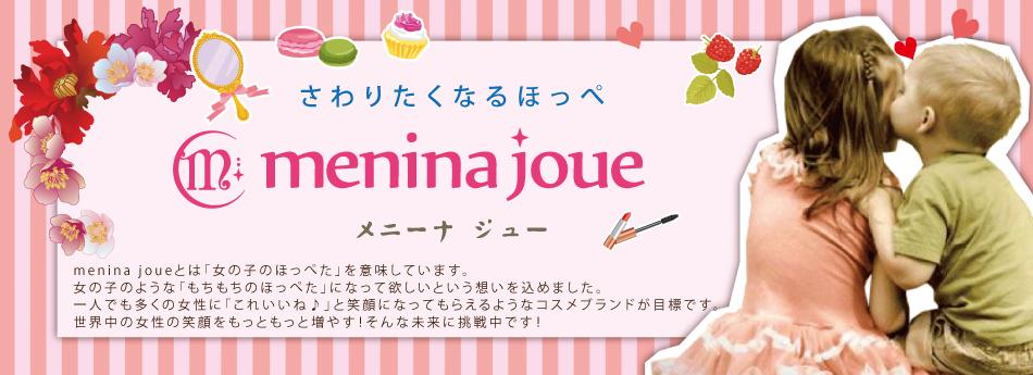株式会社ファーストフレンズのファンサイト「menina joue(メニーナ・ジュー)モニプラファンサイト」