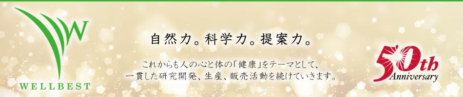 富士産業株式会社のファンサイト「WELLBEST -ウェルベスト- ファンサイト」