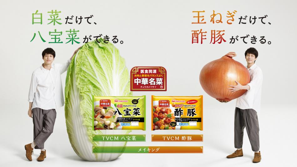 日本ハム株式会社のファンサイト「中華名菜ファンサイト 」